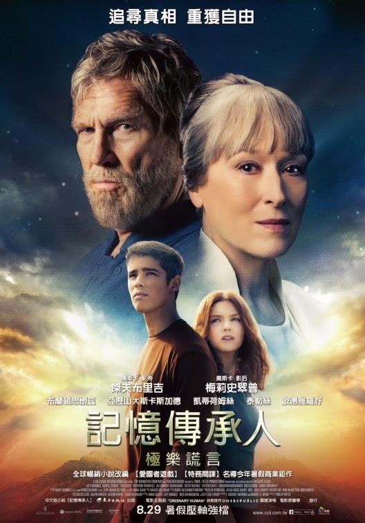 the giver affiche internationale actu film