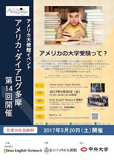 アメリカ・ダイアログ多摩第14回開催