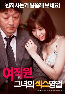 [ญี่ปุ่น18+] Female Worker Her Sex Sales (2018) [Soundtrack]