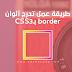طريقة عمل تدرج للـborder بـCSS3