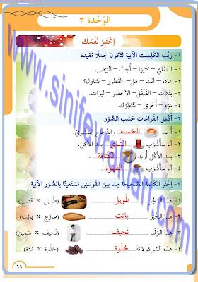 8. Sınıf Arapça Meb Yayınları Ders Kitabı Cevapları Sayfa 69