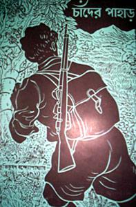 Chander pahar bengali movie mp3 song free downl.