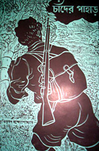 Chander pahar (2. 55mb) by bibhutibhushan bandopadhyay ✅ free download.