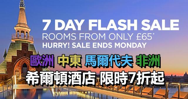 希爾頓酒店【Flash Sale】歐洲、中東、馬爾代夫、非洲地區酒店低至7折起,只限7日。