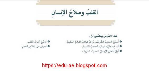 حل درس القلب وصلاح الانسان تربية اسلامية للصف السابع الفصل الثانى 2020 الامارات