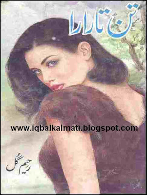 Tan Tarara Urdu Novel by Mr. Raheem Gul Download PDF