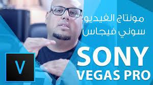 كورس تعلم مونتاج الفيديو ببرنامج سوني فيجاس Sony )Magix Vegas Pro 15)