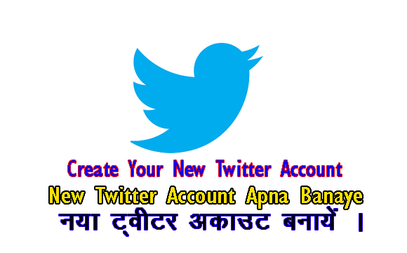 New Twitter Account Kaise Banaye