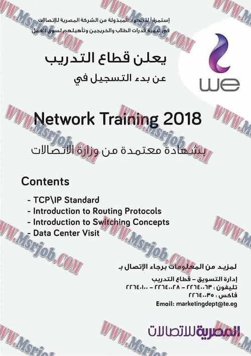 Network Training 2018