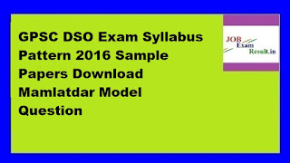 GPSC DSO Exam Syllabus Pattern 2016 Sample Papers Download Mamlatdar Model Question