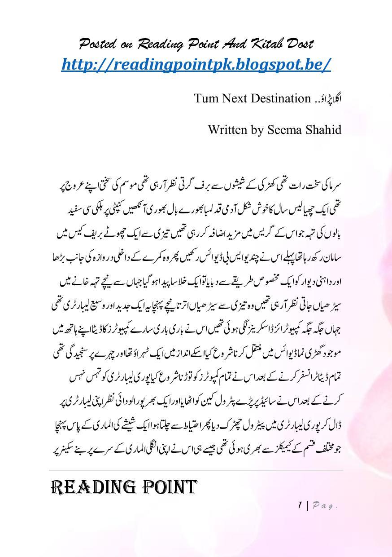 Tum Hi Tum By Seema Shahid The Next Destination Army Based Novel