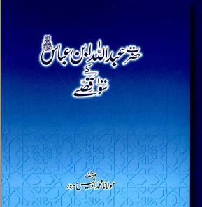 Abdullah Ibn-e-Abbas (RA) K 100 Qisay