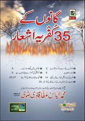 Download: Ganon k 35 Kufriya Ashaar pdf in Urdu