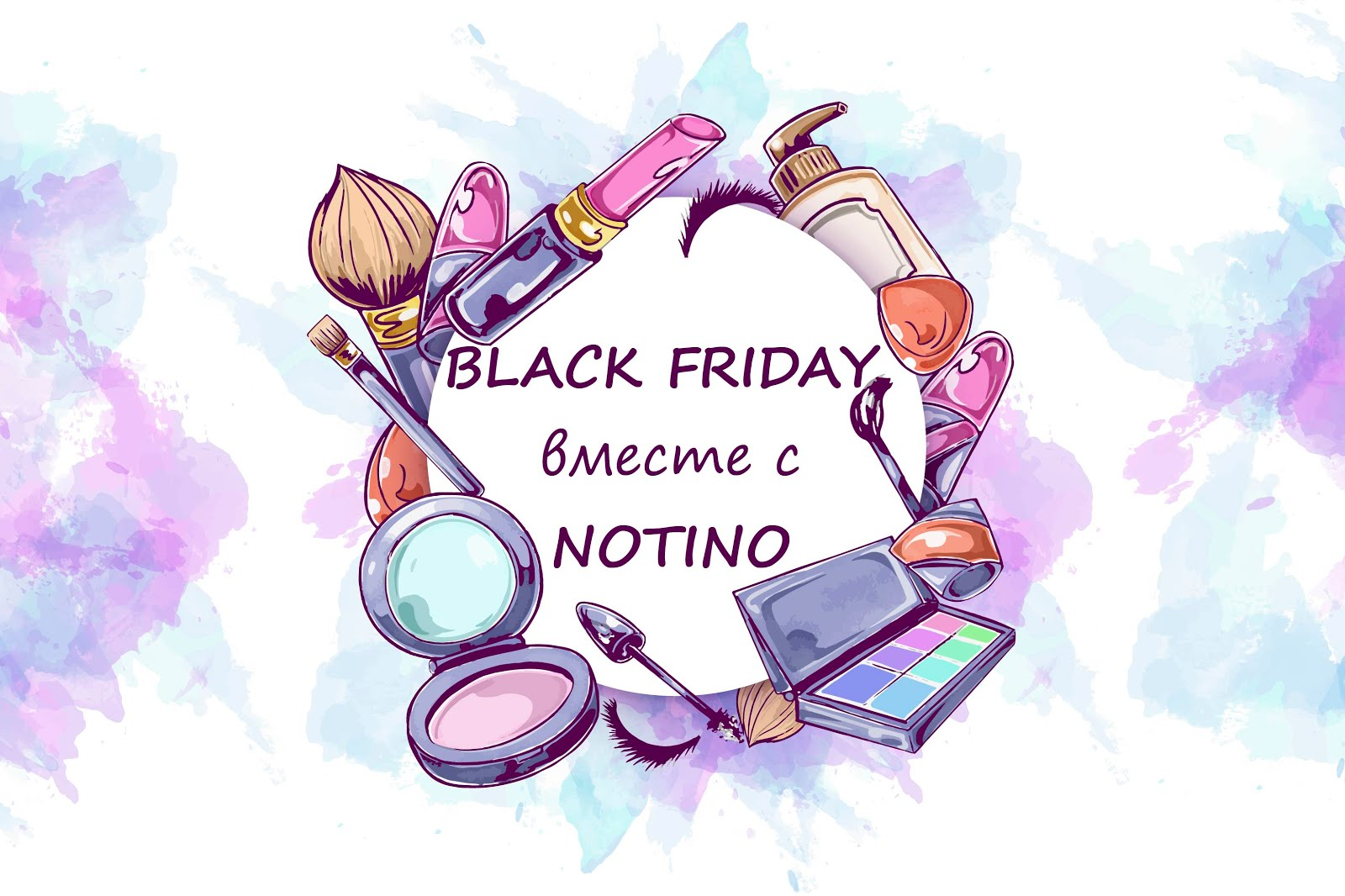 BLACK FRIDAY вместе с NOTINO.ua