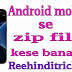 Mobile me zip file kese banaye