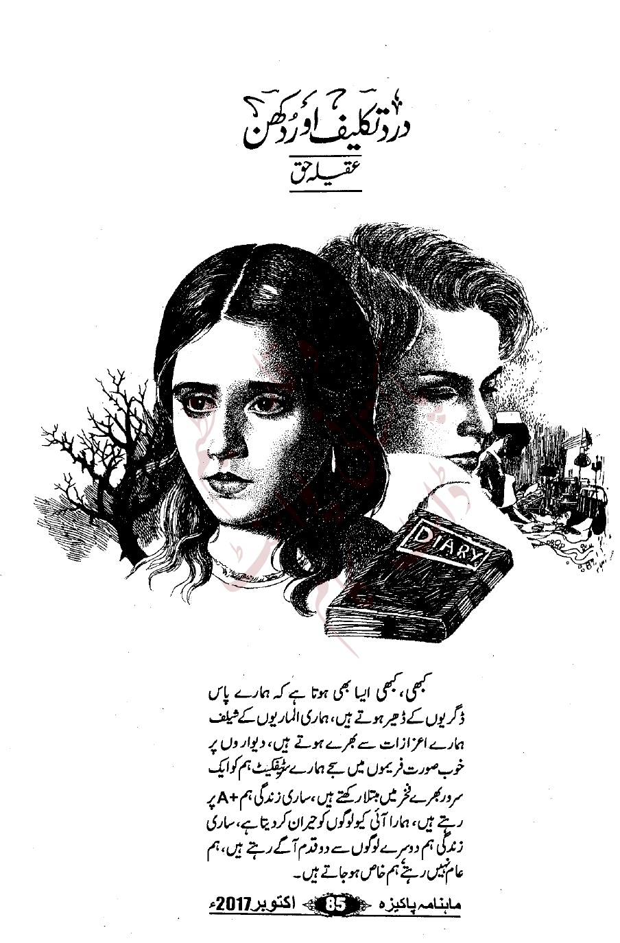 EZ Readings: Dard takleef our dukhan by Aqeela Haq pdf