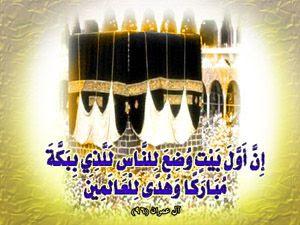 تفسير قوله تعالى : إن أول بيت وضع للناس للذي ببكة مباركا وهدى للعالمين.