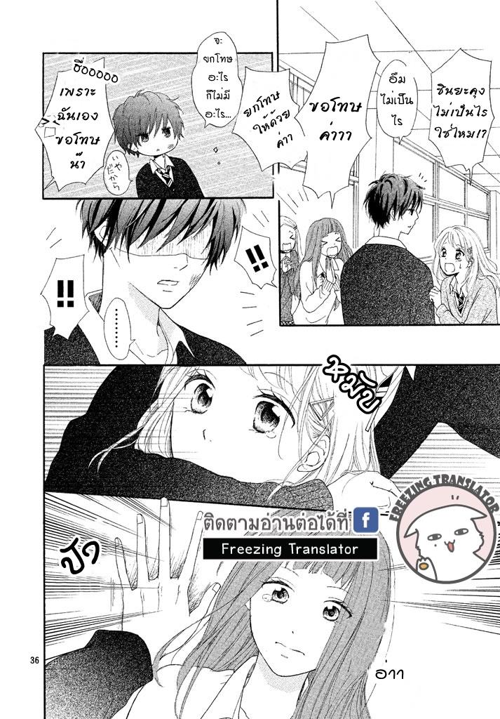 Gochumon wa Ikemen desuka - หน้า 36