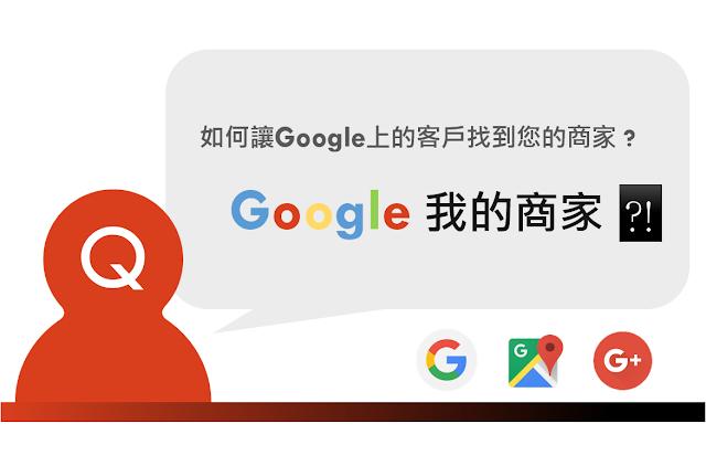 【專題教室】如何讓Google地圖上出現我家的餐廳?--「Google我的商家」