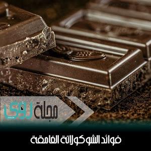 6 فوائد للشوكولاتة الداكنة ( الغامقة )