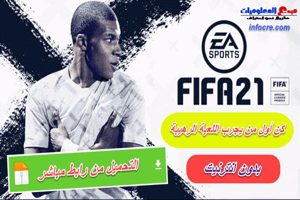 حصريا تحميل لعبة فيفا 2021 للاندرويد بدون نت نسخة خرافية FIFA 21 Mobile مود جديد اسطوري لايفوتك