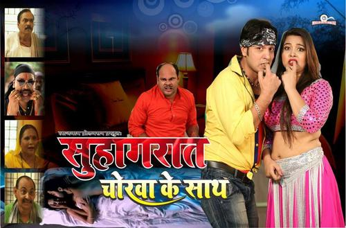 suhag_raat_chorva_ke_saath-Bhojpuri_movie_star_casts_news_Wallpapers_songs_videos