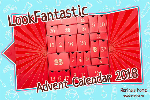 LookFantastic Advent Calendar 2018