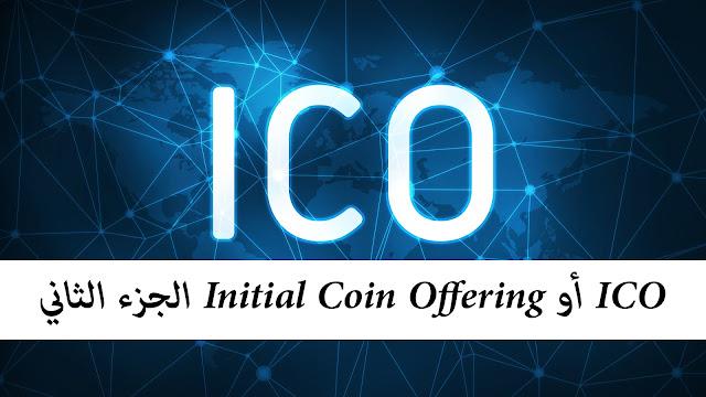 ICO أو Initial Coin Offering الجزء الثاني