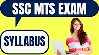SSC MTS Exam Pattern 2019, Marking Scheme, Syllabus and Books,SSC MTS Admit Card,SSC MTS examination,SSC MTS 2019 Syllabus,