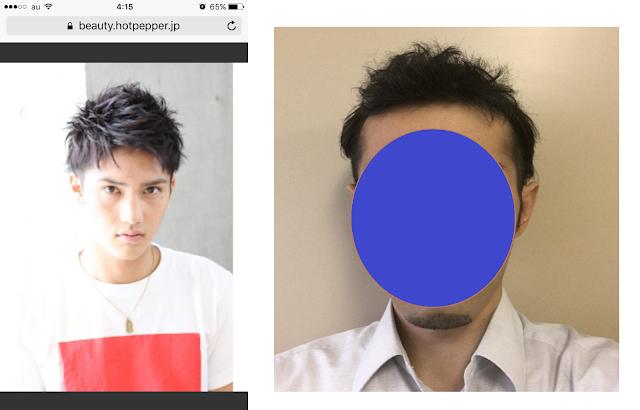 髪型 1000円では限界か?