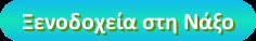 http://www.booking.com/region/gr/naxos.el.html?aid=370440
