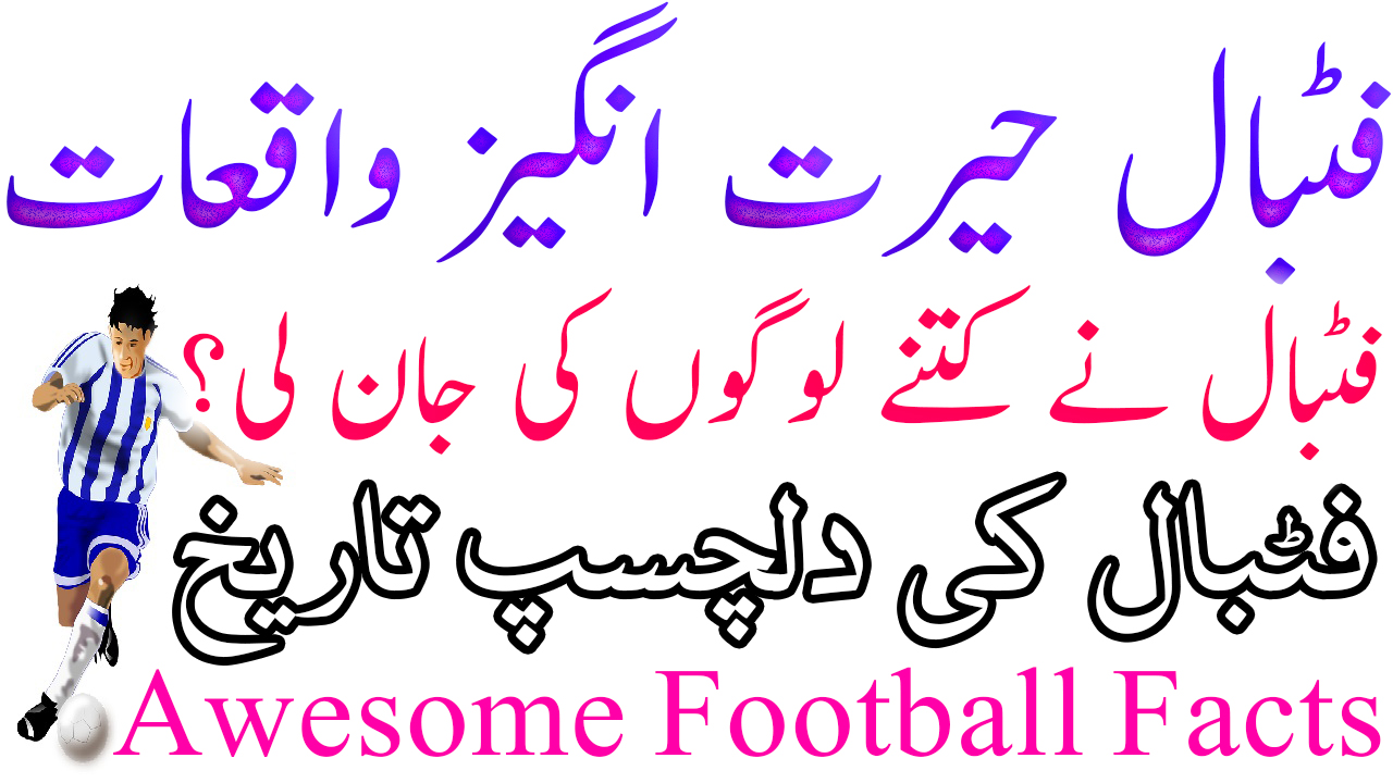 football history in urdu essay football information in hindi facts football 476 qabal az masih ke ird gird cheen mein shuru hua