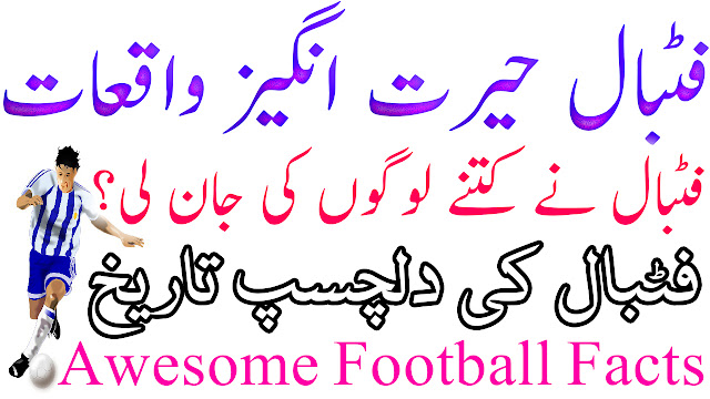 Essay on football history