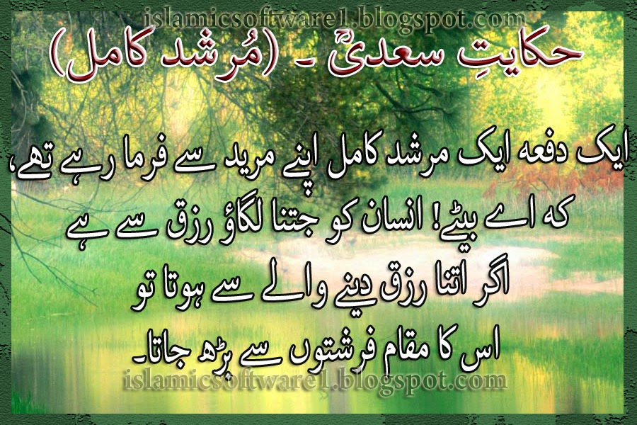 quotes of sheikh saadi 1