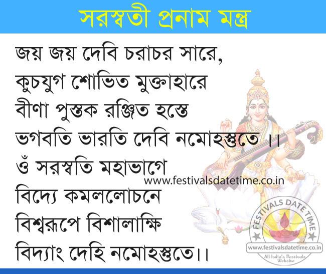 Saraswati Pranam Mantra in Bengali