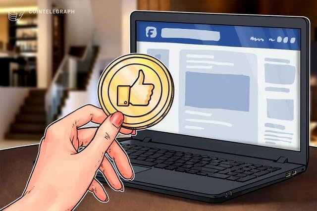 الفيسبوك تسعى لإطلاق عملتها الرقمية بأسرع وقت