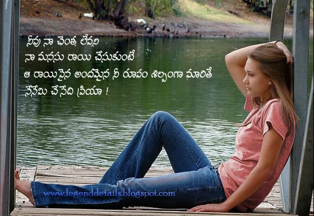 Miss U Love Quotes In Telugu : Broken Heart Love Quotes in Telugu Legendary Quotes