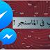 اظافة هدايا عيد الحب في تطبيق Messenger