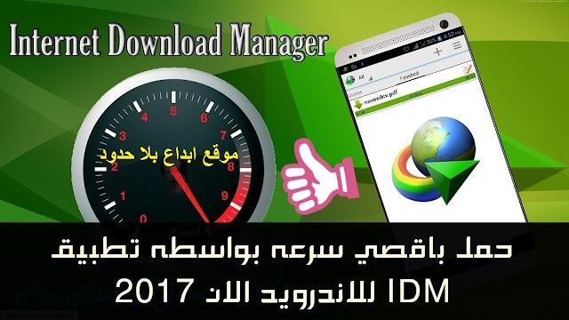 تطبيق Advanced Download Manager Pro v6.4.0 الشهير في تحميل الملفات بسرعة فائقة النسخة المدفوعة,تطبيق IDM Pro,تحميل تطبيق IDM Pro مجانا