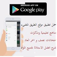 حمل تطبيق الطريق المضىء  متجر جوجل بلاى