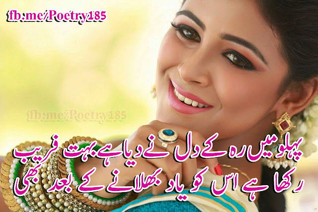 Urdu Hindi Poetry Images Sad