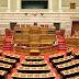 Ψηφίστηκε η τροπολογία για τα αναδρομικά των ειδικών μισθολογίων