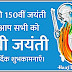 2 अक्टूबर को कब, क्यों और कैसे मनाई जाती है गांधी जयंती, जानिए महात्मा गाँधी से जुड़ी रोचक बातें