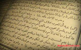 Perbedaan Isim Murob dan Isim Mabni
