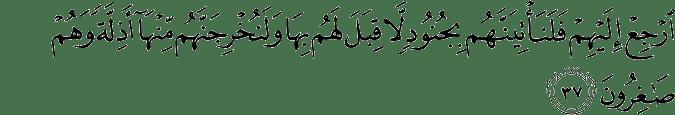 Surat An Naml ayat 37