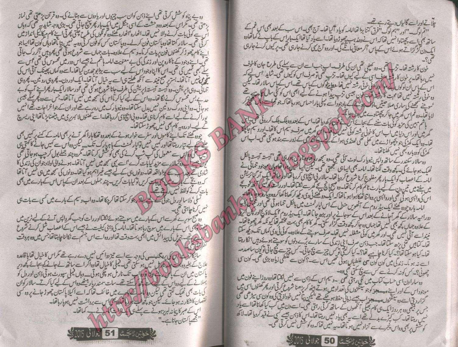 Reading corner aab e hayat novel by umaira ahmed episode 9