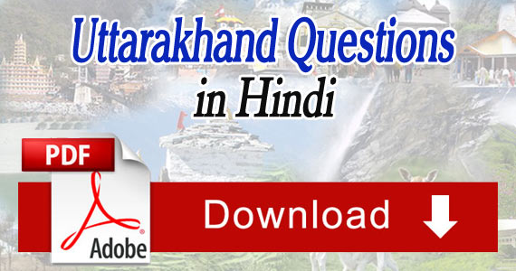 gk questions of goa We have organized the event list of goa current affairs 2018, 2017 & 2016 in a pdf capsule format this pdf capsule contains all important state wise current affair events for banking,insurance, ssc,upsc and other competitive examswe inform you all that this pdf will get update every month read our daily current affairs 2018, 2017 & 2016.