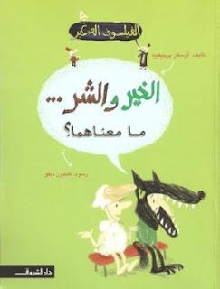 تحميل كتاب الفيلسوف الصغير، رواية الفيلسوف الصغير، الفيلسوف الصغير pdf ، تحميل سلسلة الفيلسوف الصغير، الفيلسوف الصغير للتحميل