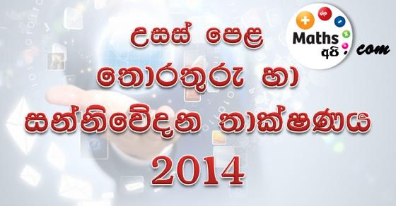 Advanced Level ICT 2014