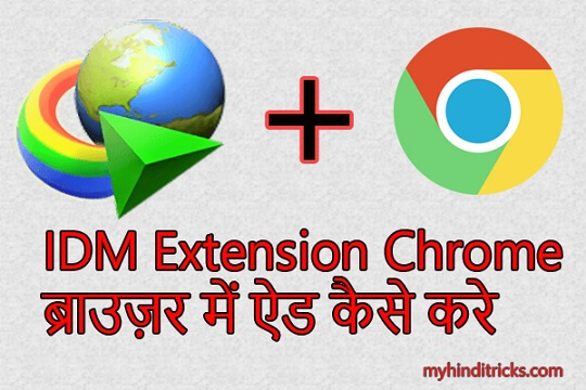 how-to-chrome-extension-on-chrome-browser